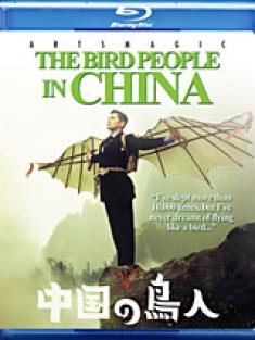 The Bird People of China [Blu-ray Box Art]
