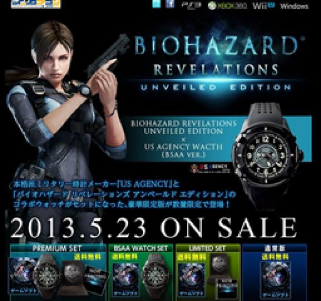 Biohazard Revelations Unveiled Edition Premium Set